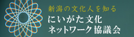新潟の文化人を知る「にいがた文化ネットワーク協議会」