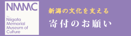 新潟の文化を支える「寄付のお願い」
