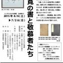 0602良寛チラシ_web