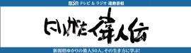 BSNテレビ&ラジオ連動番組「にいがた偉人伝」