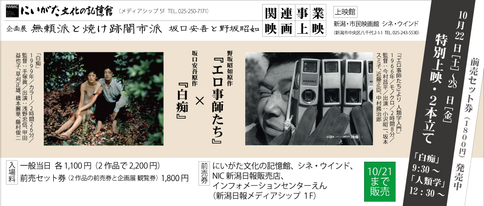 特別上映 安吾「白痴」×野坂「エロ事師たち」より 人類学入門