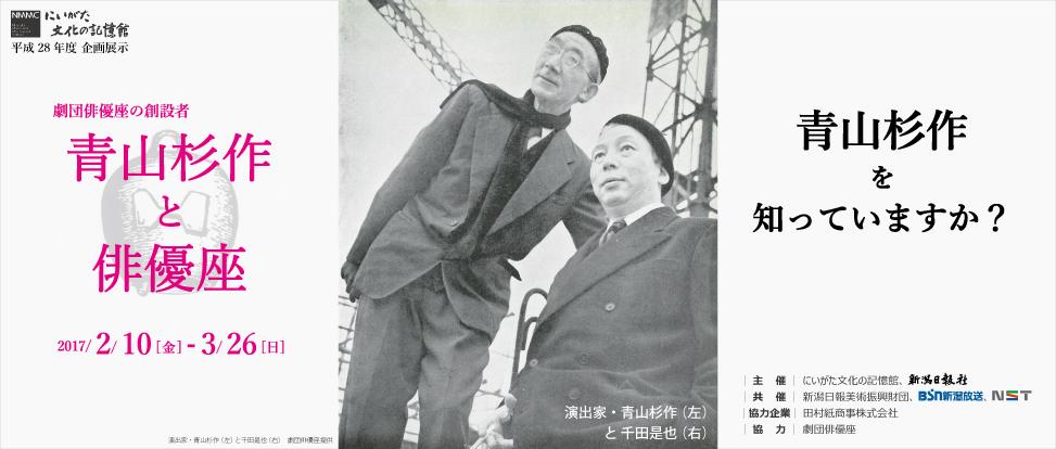 青山杉作と俳優座