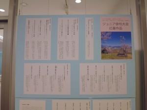 ジュニア俳句大会受賞作品