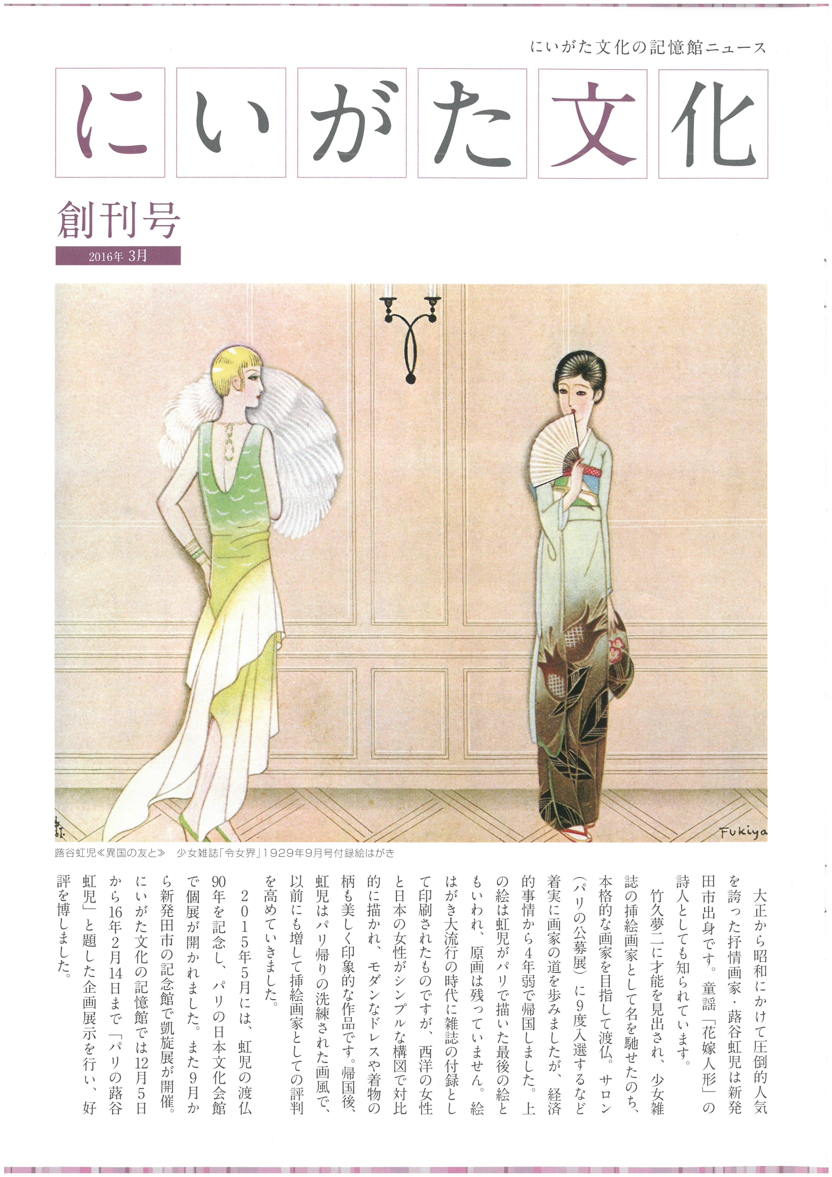 にいがた文化 創刊号 2016年3月号