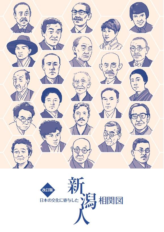改訂版  日本の文化に寄与した新潟人相関図