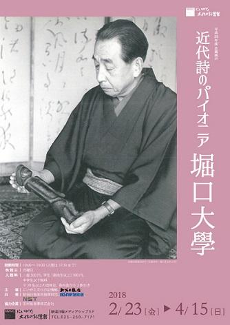 HPチラシ「堀口大學」