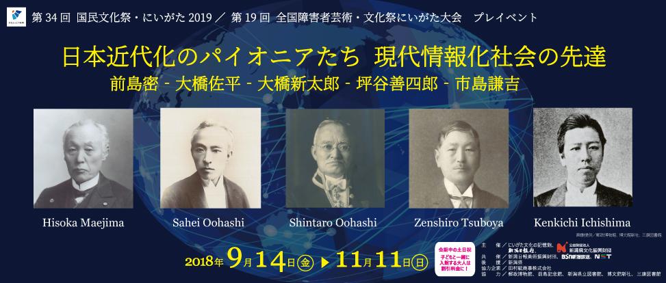 日本近代化のパイオニアたち