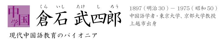倉石武四郎