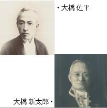 大橋佐平・新太郎