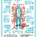 チラシ「病とたたかう―近代医学と新潟県人」