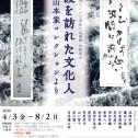 チラシ「佐渡を訪れた文化人ー山本家コレクションより」会期延長
