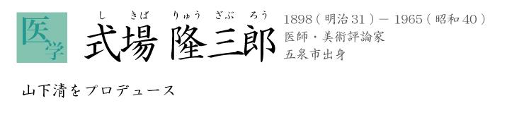 式場隆三郎