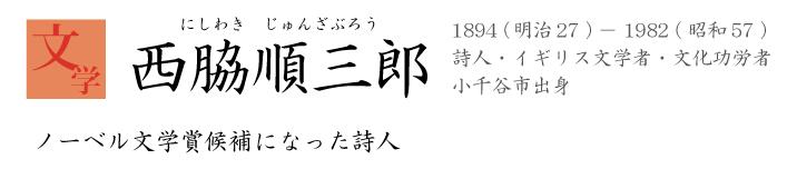 西脇順三郎