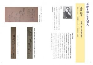『佐渡を訪れた文化人』紙面イメージ