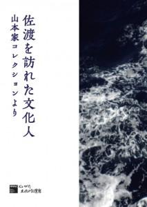 『佐渡を訪れた文化人』表紙