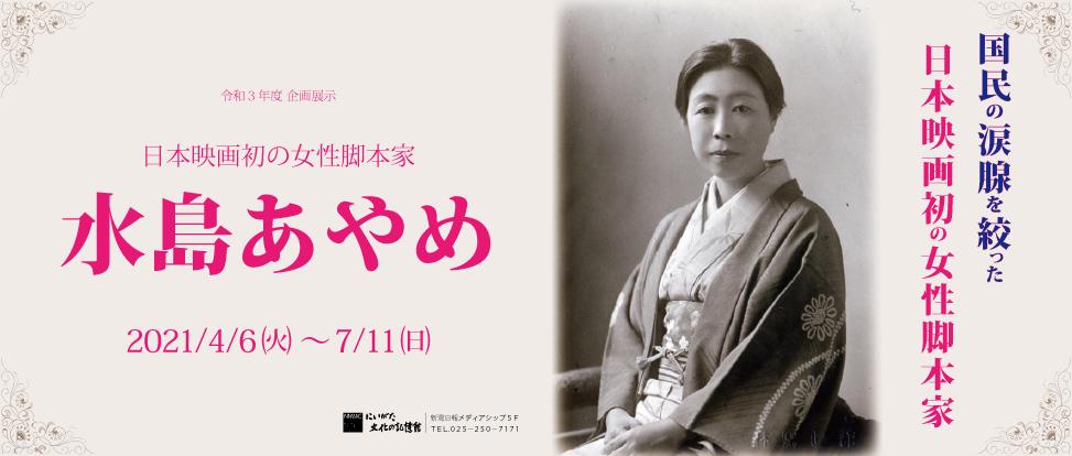 日本映画初の女性脚本家水島あやめ